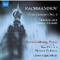 ラフマニノフ: ピアノ協奏曲 第3番