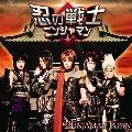 忍の戦士 ニンジャマン [CD+DVD]
