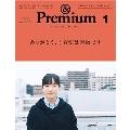 &Premium 2020年1月号