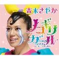 ノコギリガール~ひとりでトイレにいけるもん~ [CD+DVD]