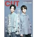 Cut 2020年8月号