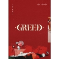 1st Desire [Greed]: Kim Woo Seok Vol.1 (S Ver.)