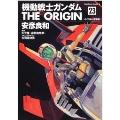 機動戦士ガンダム THE ORIGIN 23