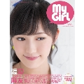 別冊CD&DLでーた My Girl vol.1
