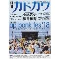 別冊カドカワ総力特集 ap bank fes'18