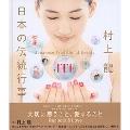日本の伝統行事 Japanese Traditional Events [BOOK+CD]