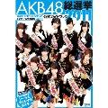 AKB48 総選挙公式ガイドブック 2011