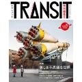 TRANSIT 佐藤健寿 特別編集号「美しき不思議な世界」