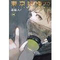 東京喰種 トーキョーグール :re 14