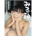 渡辺美優紀ファースト写真集 「みる神」