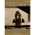 キャロル・キング ピアノ・コレクション