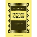 New Sounds In Ensemble 「ジ・エンターテイナー」