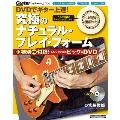 DVDでギター上達! 究極のナチュラル・プレイ・フォーム [BOOK+DVD]