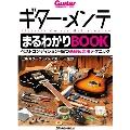 ギター・メンテまるわかりBOOK・ベストコンディションを保つ基礎&応用テクニック