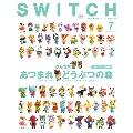 SWITCH Vol.38 No.7 (2020年7月号) 特集 みんなの『あつまれ どうぶつの森』