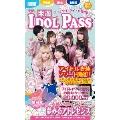 楽遊 IDOL PASS Vol.7(関東A+東日本版)