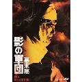 影の軍団 幕末編 DVD COLLECTION