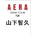 AERA 2020年7月20日号<表紙:山下智久>