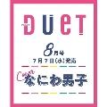 duet 2021年8月号<表紙: なにわ男子>