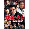 修羅のみち DVD-BOX1[LCDV-91070][DVD] 製品画像