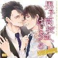 彼らの恋の行方をただひたすらに見守るCD「男子高校生、はじめての」Episode0 after Disc~HOME~