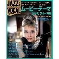 ジャズ・ヴォーカル・コレクション 46巻 ムービー・テーマ ジャズ・ヴォーカル 2018年2月20日号 [MAGAZINE+CD]