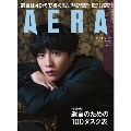 AERA 2019年7月1日号
