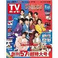 TVガイド 岡山・香川・愛媛・高知版 2019年8月9日号