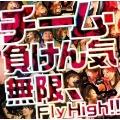 無限、Fly High!! [CD+DVD]<限定盤>
