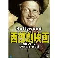 ハリウッド西部劇映画傑作シリーズ DVD-BOX Vol.15[BWDM-1060][DVD] 製品画像