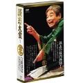 談志大全(上) DVD-BOX ~立川談志 古典落語ライブ 2001~2007~