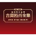 生誕100年記念 国民的作曲家 古関裕而全集 ~長崎の鐘 君の名は イヨマンテの夜~ [6CD+DVD]