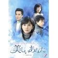 美しいあなた DVD-BOX1