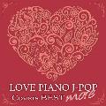 LOVE ピアノ J-POP Covers BEST more
