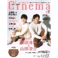 Cinema☆Cinema No.86