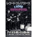 レコード・コレクターズ 2020年8月号