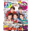 TVガイド 関東版 2020年12月25日・2021年1月1日合併号