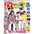 TVガイド 関東版 2021年4月2日号