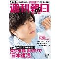 週刊朝日 2021年6月18日号<表紙: 永瀬廉>