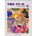 ぴあの どりーむ ワークブック 5
