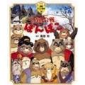徳間アニメ絵本10 平成狸合戦ぽんぽこ