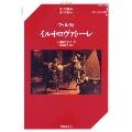 オペラ対訳ライブラリー ヴェルディ イル・トロヴァトーレ