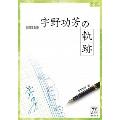宇野功芳の軌跡 [BOOK+DVD]