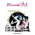 ASIAN KUNG-FU GENERATION 「ソルファ」 [新装版] バンド・スコア