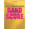 ゴールデンボンバー 「女々しくて」「Dance My Generation」バンド・スコア