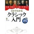 名曲・名演の違いを探る!! CDでわかるクラシック入門 [BOOK+CD]