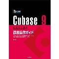 Cubase 9 Series 徹底操作ガイド