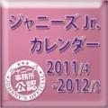 ジャニーズJr. Official Calendar 2011.4-2012.3
