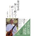荘村清志 弾いて飲んで酔いしれて ギターとともに50年