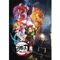 テレビアニメ「鬼滅の刃」無限列車編 1 [DVD+CD]<完全生産限定版>